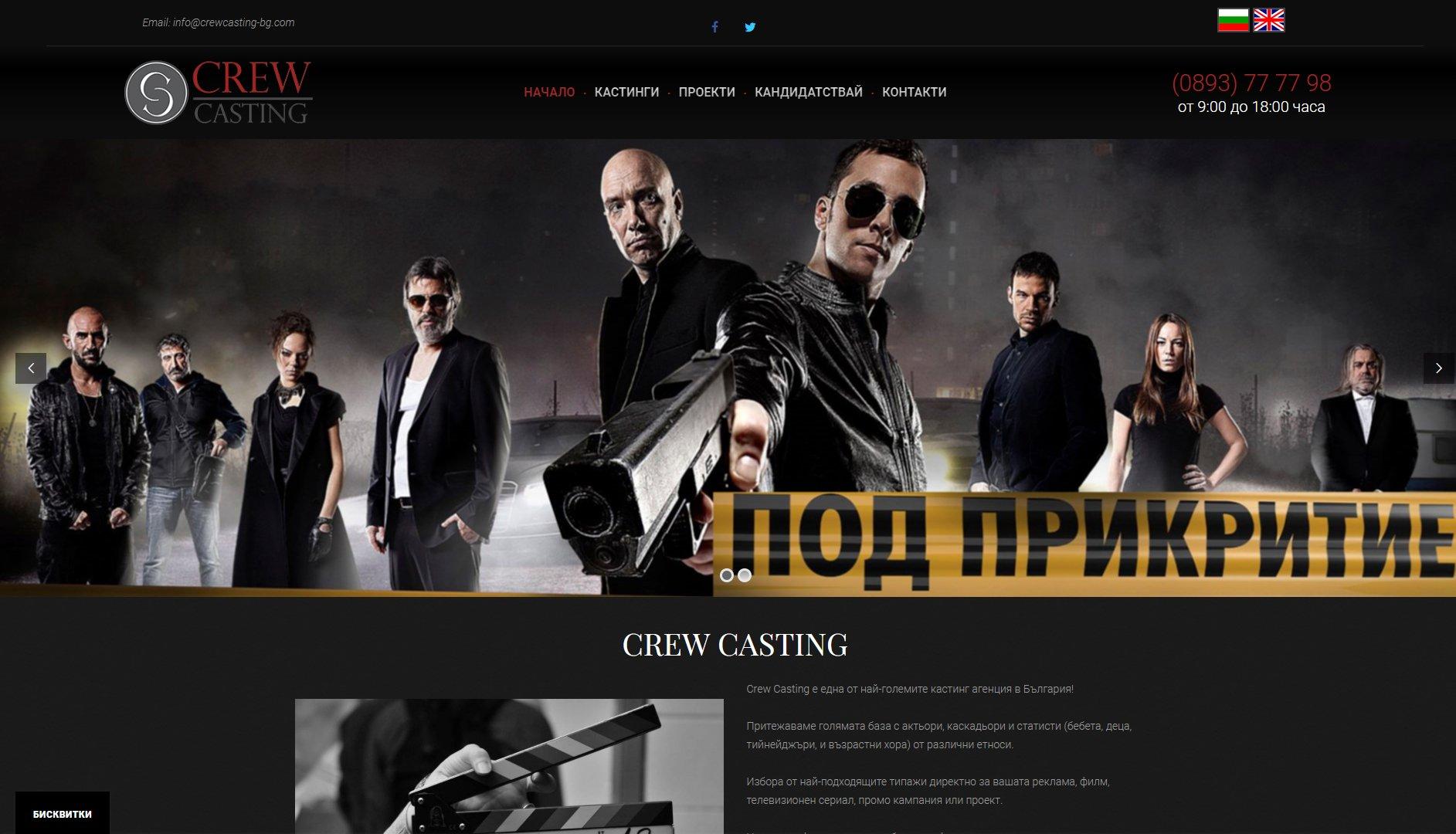 Изработка на сайт за кастинг агенция Crew Casting – гр. София