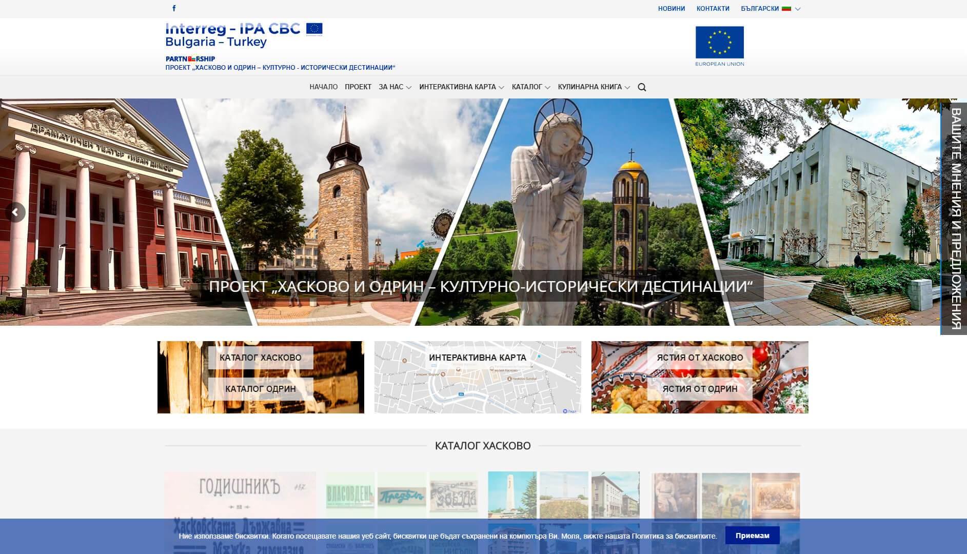Изработка на сайт по проект Хасково и Одрин – Културно - исторически дестинации – гр. Хасково