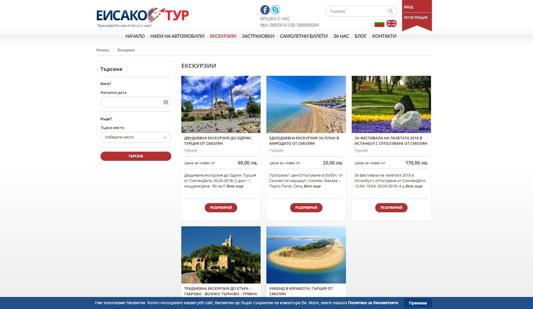 Изработка на сайт за туристическа фирма Еисако Тур – гр. Смолян